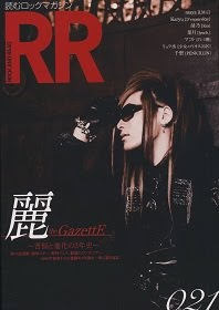 ROCK & READ Vol.21