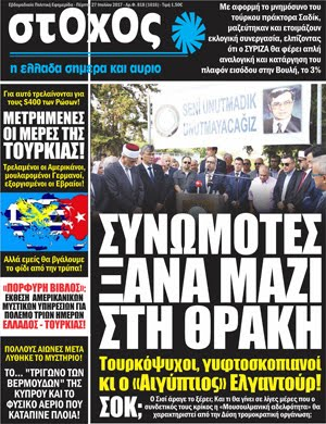 ΕΦΗΜΕΡΙΔΑ «ΣΤΟΧΟΣ»