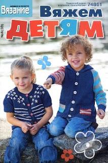 Вяжем детям № 4 2011 Вязание модно и просто