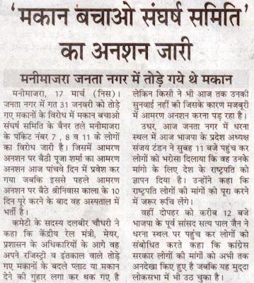 भाजपा के पूर्व सांसद सत्य पाल जैन ने धरना स्थल पर पंहुच का लोगों को संबोधित करते हुए कहा कि कांग्रेस सरकार लोगों की मांगो को अनदेखा कर रही है।