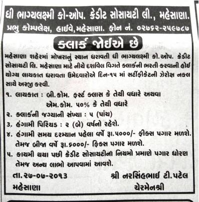 Clerk Job in Mehsana