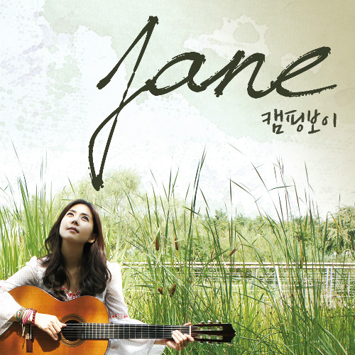 Jane - Camping Boy Digital Single Cover Mp3