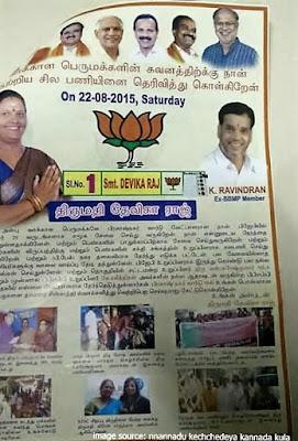 BJP tamil bbmp