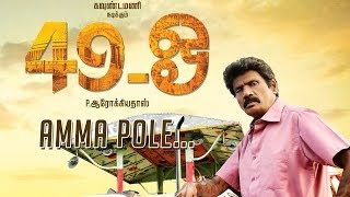 Amma Pole – 49 – O _ Official Lyric Video _ Goundamani _ K