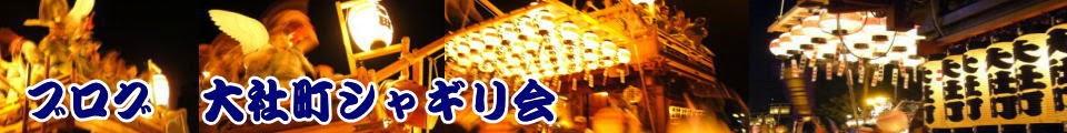 大社町シャギリ会