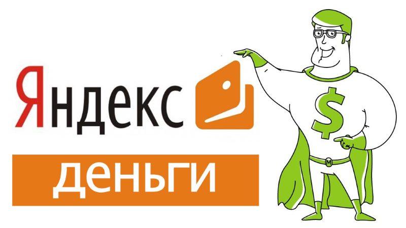 Микрозайм на Яндекс.Деньги, Займ на Яндекс-кошелек