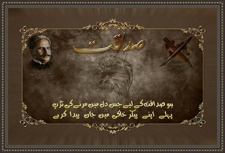 "Search Results for ""Www Sad Shaire Urdu"" – Calendar 2015"
