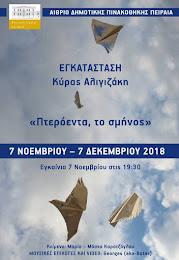 ΚΥΡΑ ΑΛΙΓΙΖΑΚΗ