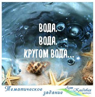 """ТЗ """"Вода, вода, кругом вода..."""" 1/08"""