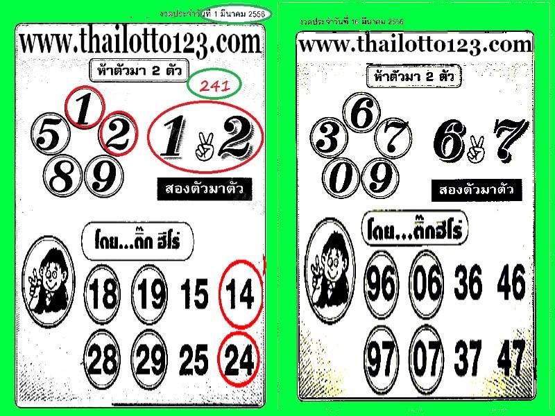 tass 3up pairs thai lottery thai lottery tip paper thai lotto thai