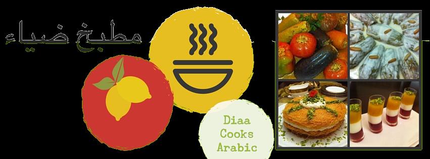 مطبخ ضياء  Diaa Cooks Arabic