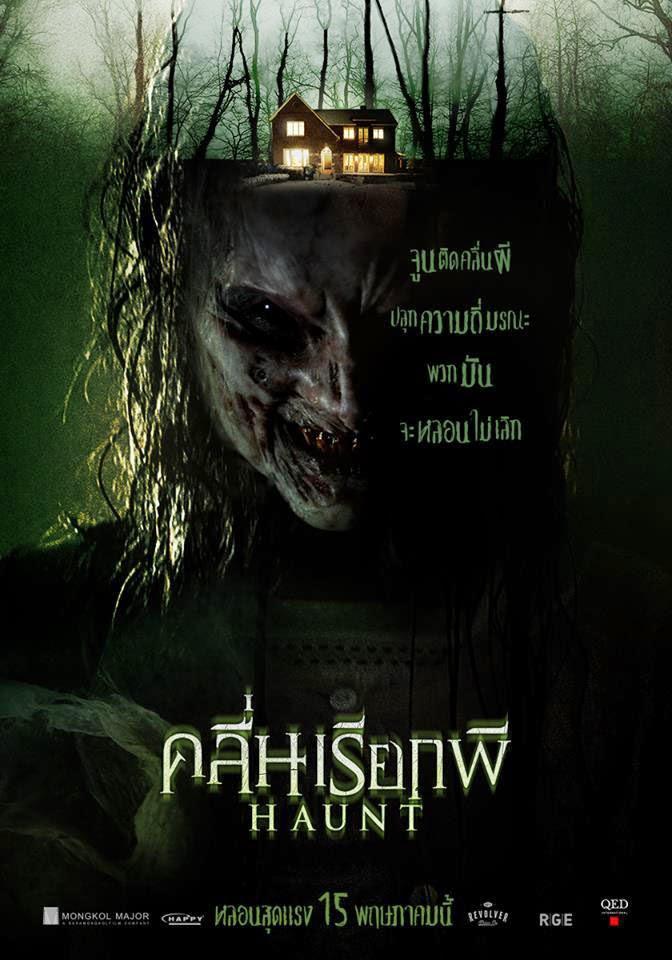 Haunt (2013) คลื่นเรียกผี Full HD มาสเตอร์ พากย์ไทย