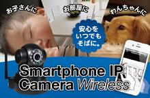 株式会社恭和 楽天市場店 IP Camera