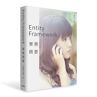 Entity Framework<br>實務精要