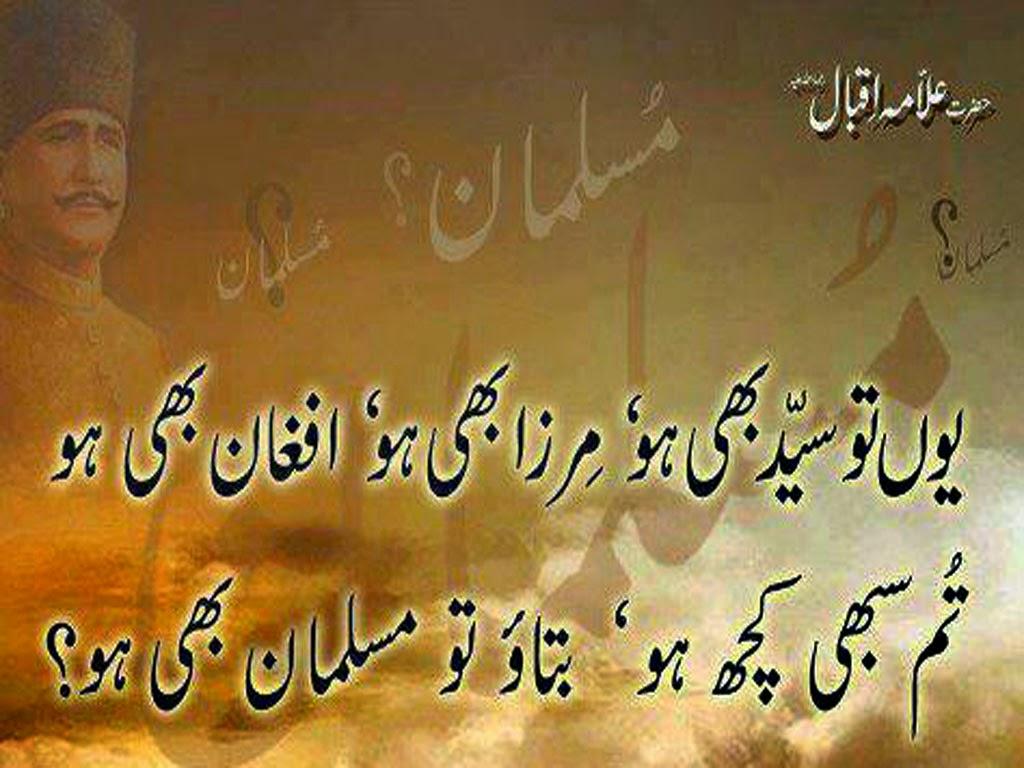 allama muhammad iqbal poetry in urdu pdf