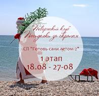 """СП """"Готовь сани летом-2"""" 1 этап до 27.08"""