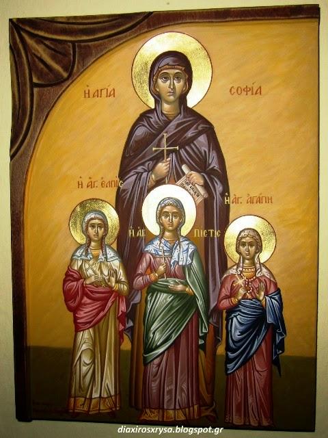 Αγία Σοφία,Πίστη, Ελπίδα και Αγάπη