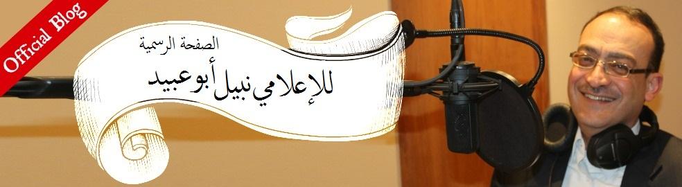 الإعلامي نبيل أبو عبيد