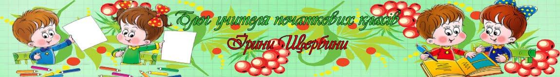 Блог  Щербини Ірини Володимирівни