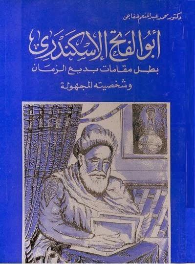 أبو الفتح الإسكندري: بطل مقامات بديع الزمان وشخصيته المجهولة - محمد الخفاجي pdf