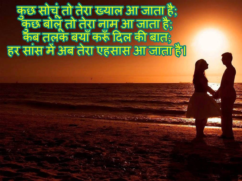 Love Wallpaper And Shayri : Romantic Hindi Shayari Wallpapers - HD Wallpaper Pictures