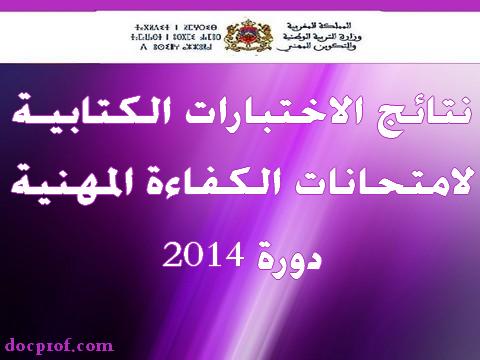 نتائج الاختبارات الكتابيـة لامتحانات الكفاءة المهنية الخاصة بفئات هيأة الأطرالمشتركة بين الوزارات - دورة 2014