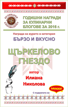 Годишни награди за 2016 г.