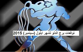 توقعات برج الدلو لشهر ايلول (سبتمبر) 2015