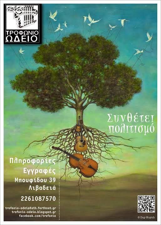 ΕΓΓΡΑΦΕΣ 2014-15