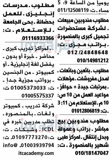 وظائف جريدة الوسيط الدلتا اليوم الجمعة 20-11-2015 ، وظائف خالية فى المنصورة اليوم