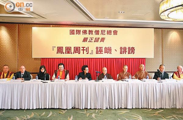 義雲高弟子擬告《鳳凰周刊》誹謗