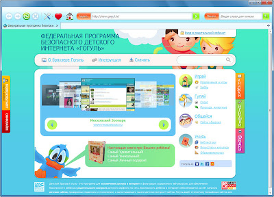 Детский Интернет-браузер Гогуль