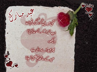sad-eid-poetry-pics5