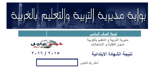 """نتيجة الشهادة الابتدائية محافظة الغربية """" الصف السادس """" الترم الاول 2016 - ظهرت الان"""