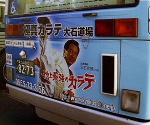 Propaganda Oishi Dojo TV/Revista/Onibus