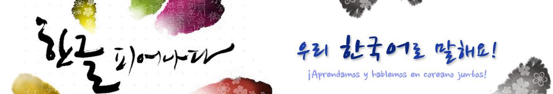 Hablemos en coreano