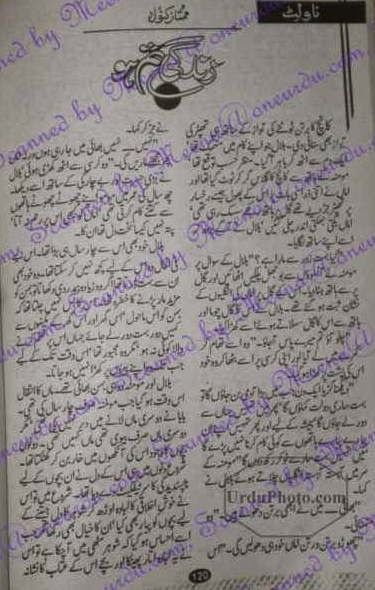 Zindgi tum ho by Mumtaz Kanwal Online Reading.