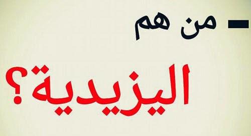 ما هي اليزيدية؟ 1