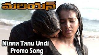 Mariyaan Movie – Ninna Tanu Undi Promo Song – Dhanush _ Paravathi Menen