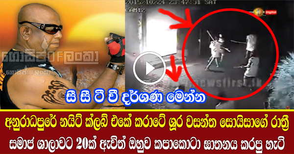 CCTV footage of Wasantha De Zoysa murdered in Anuradhapura