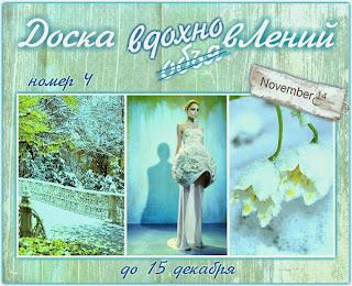 http://extravaganza-design.blogspot.ru/2014/11/4.html