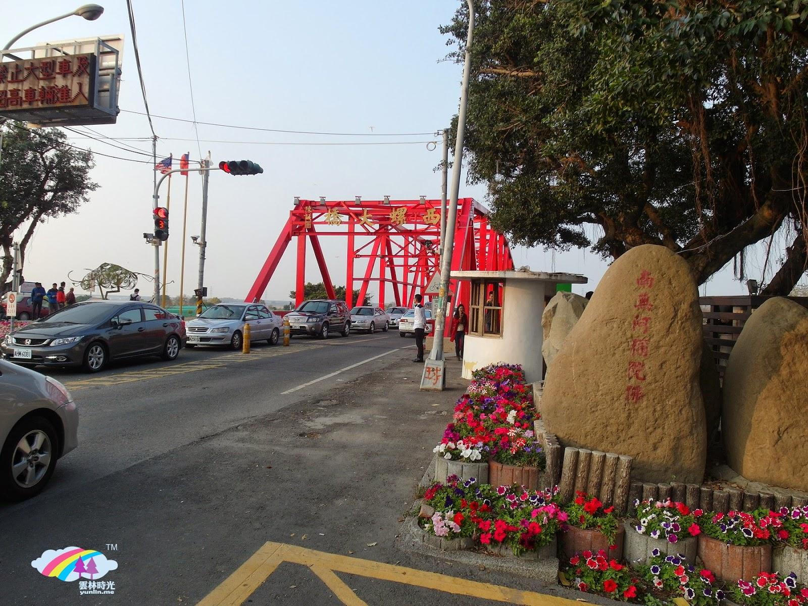 西螺-曾為遠東第一大橋之西螺大橋 / 兒童藝術城堡之童心園 / 橋下綠化自行車道之雲林綠廊