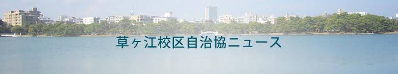 草ヶ江校区自治協ニュース