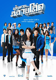 Phim Ranh Giới Độc Thân - Sen Tai Salai Sode [2011] Online