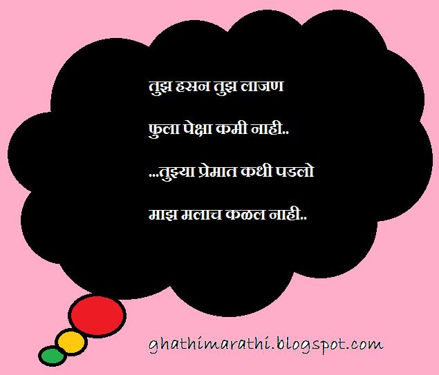 marathi charolya9