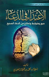 حمل كتاب الاعتداء في الدعاء صور وضوابط ونماذج من الدعاء الصحيح - سعود العقيلي
