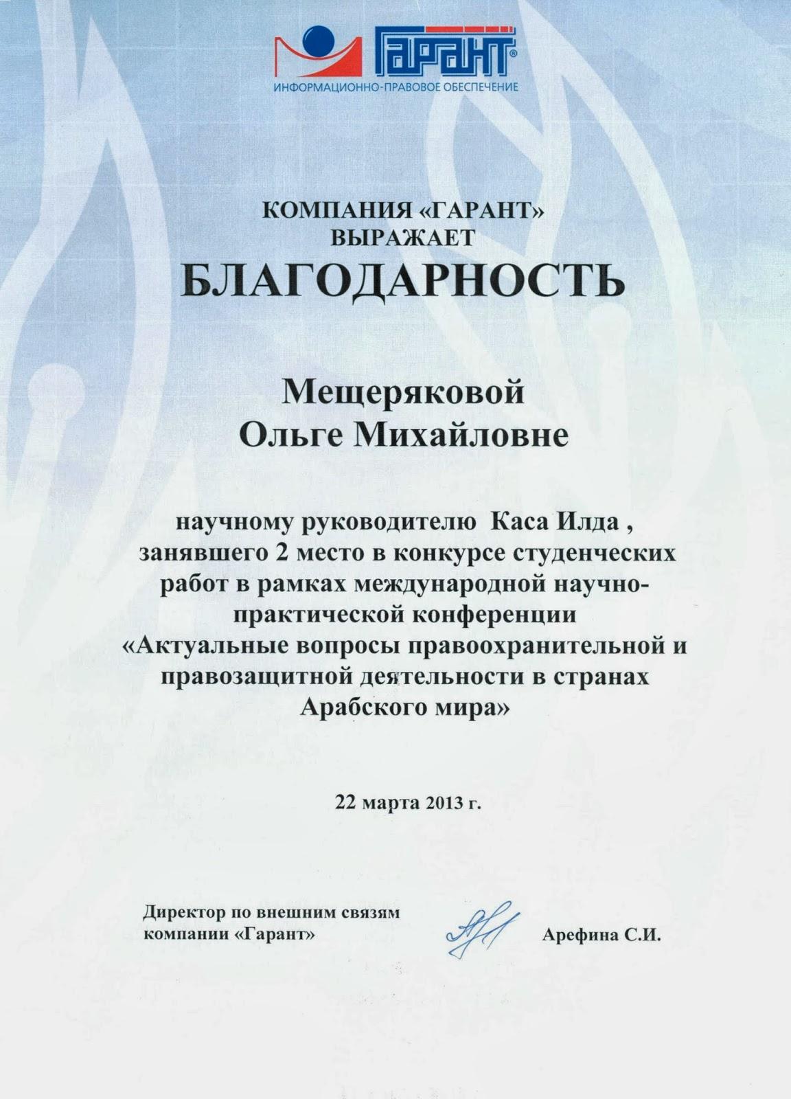 article 5 echr handbook