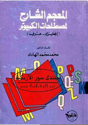 المعجم الشارح لمصطلحات الكمبيوتر (إنجليزي - عربي) - محمد محمد الهادي pdf