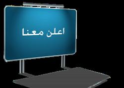 التبادل الاعلاني في مدونة أحمد ويب