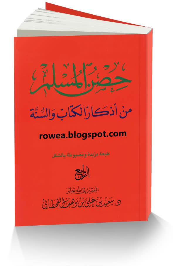 كتاب حصن المسلم تحميل